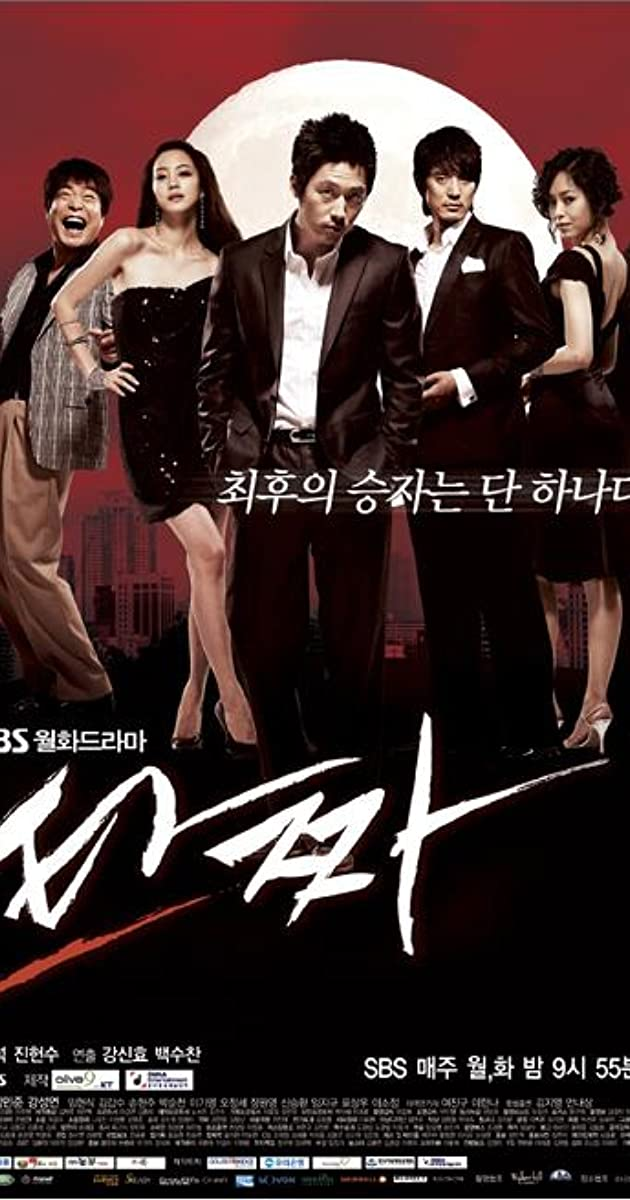 tazza the high rollers eng sub download film