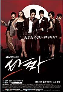 Tazza download movie free