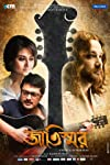 Bengali film 'Jaatishwar' bags four National Awards