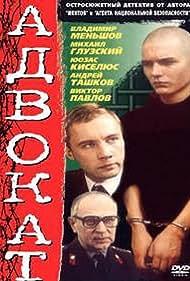 Ubiystvo na monastyrskikh prudakh (1990)