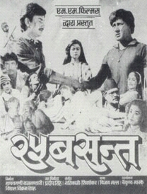 Pachhis Basanta ((1989))