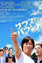 Sausu baundo Poster