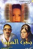 film al alwan tabi3iya