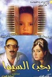 I Love Cinema(2004) Poster - Movie Forum, Cast, Reviews