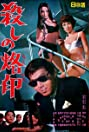 Branded to Kill (1967) Poster