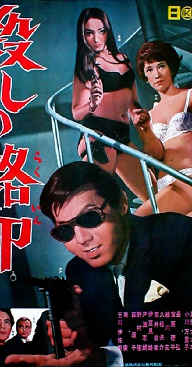 Subtitle of Branded to Kill
