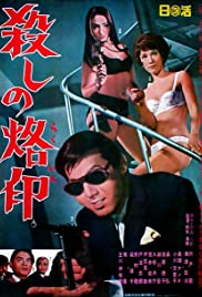 Branded to Kill (1967) Koroshi no rakuin 720p
