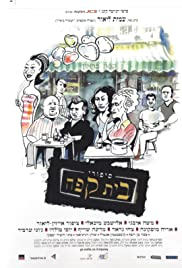 Sipuray Bate Kafe' Poster