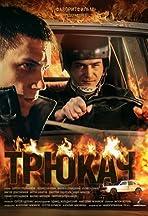 Trukach (Stuntman)