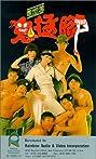 Gui meng jiao (1988) Poster