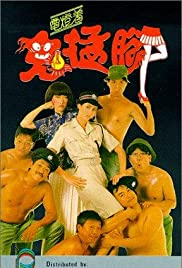 Gui meng jiao Poster