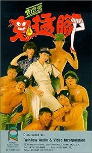 Gui meng jiao Sammo Kam-Bo Hung