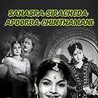 Sahasra Siracheda Apoorva Chinthamani (1960)