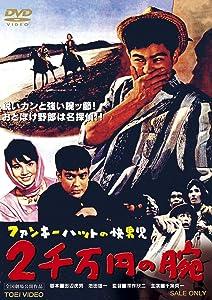 utorrent english movie downloads Funky Hat no kaidanji: Nisenman-en no ude [1080i]