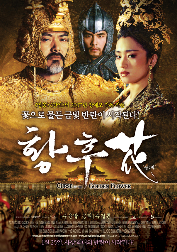 Curse of the Golden Flower (2006) Hindi Dubbed