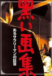 Kuroi gashû: Aru sarariman no shôgen Poster
