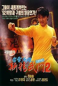 Stephen Chow in Man hua wei long (1992)