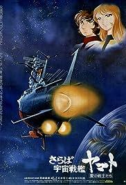 Saraba uchû senkan Yamato: Ai no senshitachi(1978) Poster - Movie Forum, Cast, Reviews