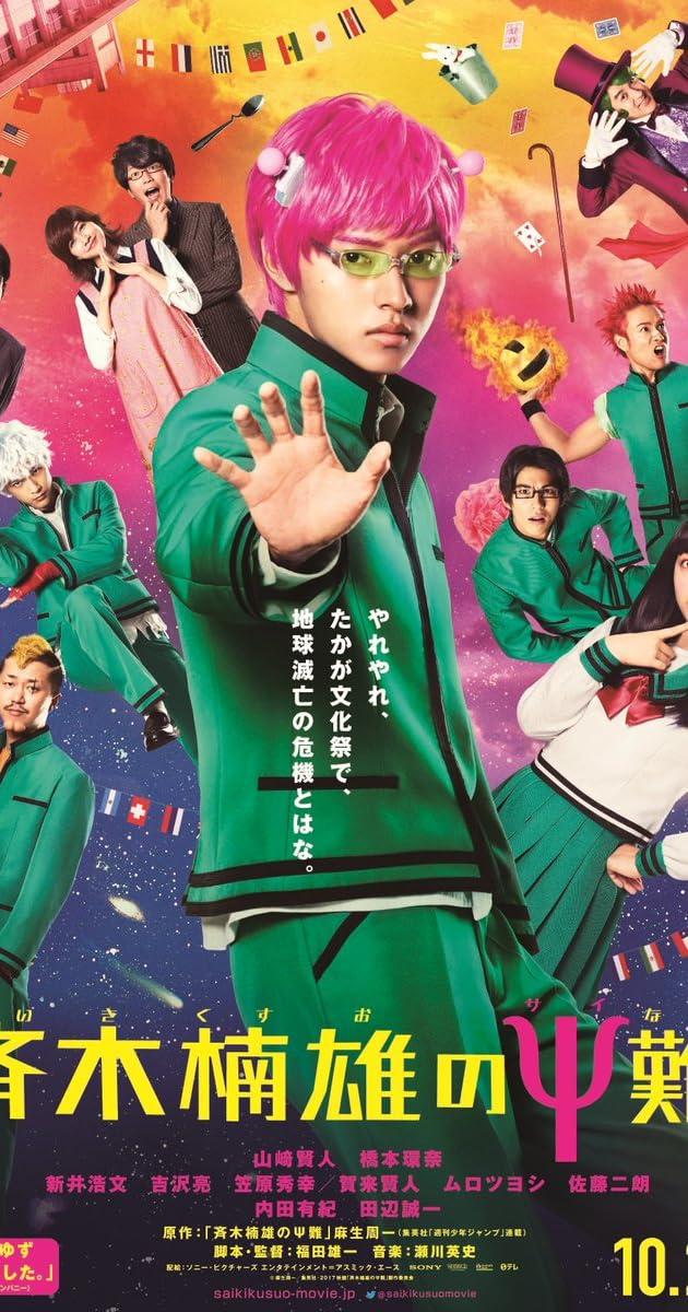 Subtitle of Psychic Kusuo