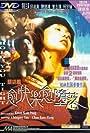 Yue kuai le, yue duo luo (1998)
