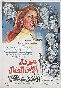 Best movie downloading site Awdat al ibn al dal Youssef Chahine [640x320]