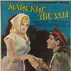 Mayskie zvyozdy (1959)