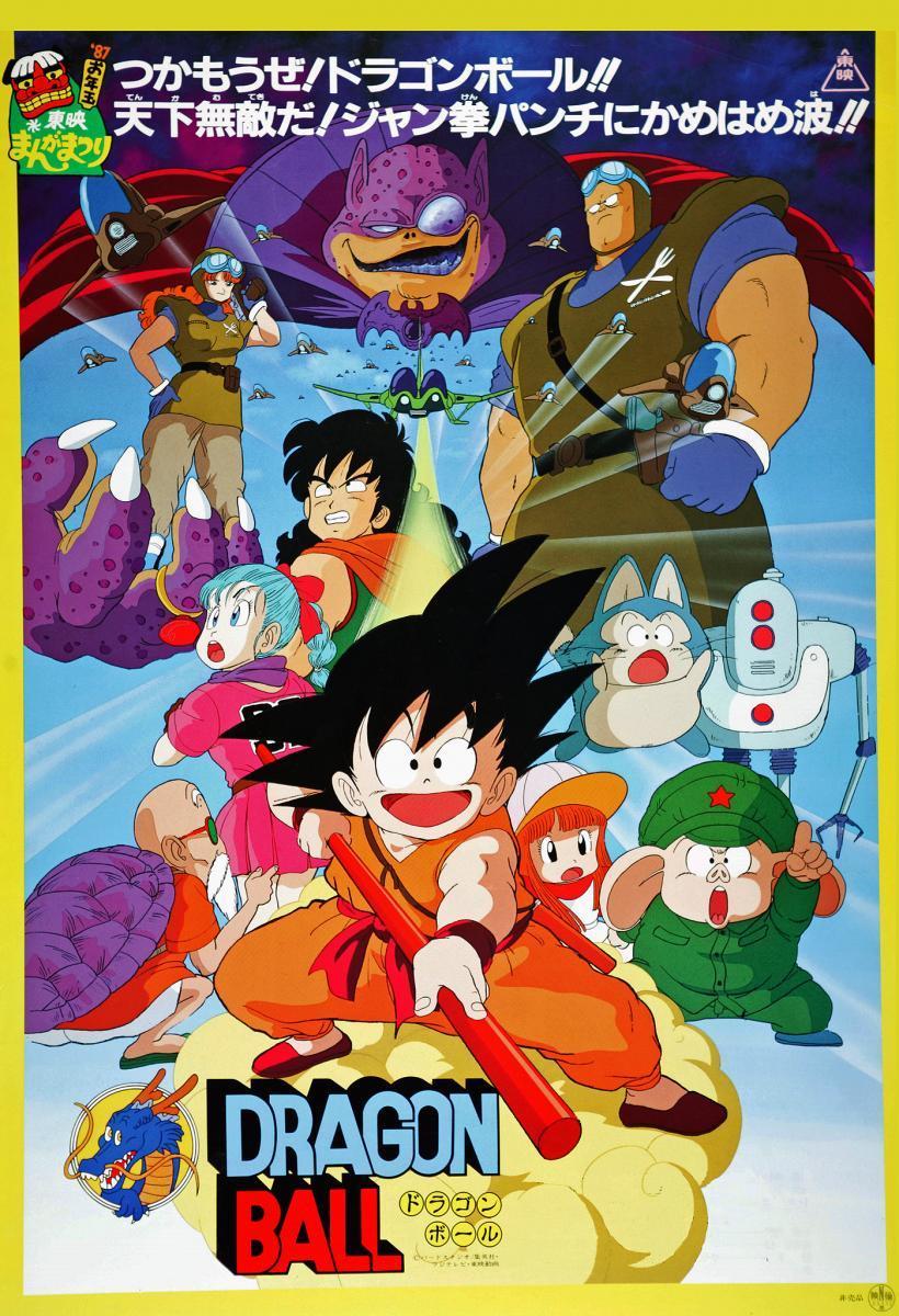 Dragon Ball: Shenron no Densetsu (1986)