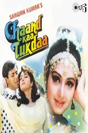 Raza Murad Chaand Kaa Tukdaa Movie