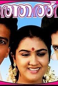 Jagadish, Urvashi, and Siddique in Thiruthalvadhi (1992)