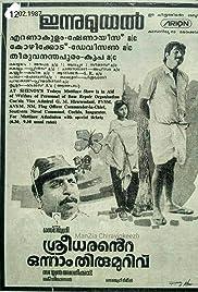Sreedharante Onnam Thirumurivu