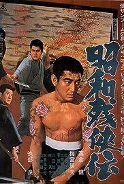 Shôwa zankyô-den Poster
