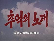 Song of Restrospection (1986)