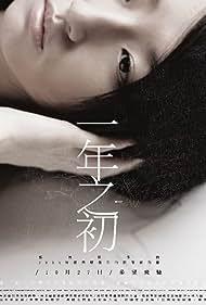 Yi nian zhi chu (2006)