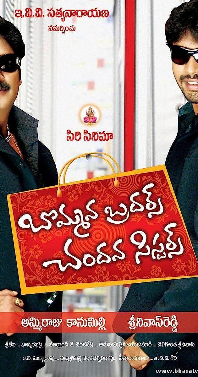 Bommana Brothers Chanadana Sisters (2008) - Full Cast & Crew