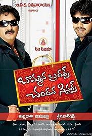 Bommana Brothers Chanadana Sisters Poster