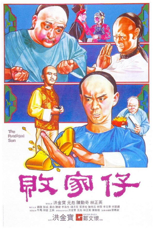 Bai ga jai (1981)