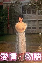 Aijou monogatari Poster
