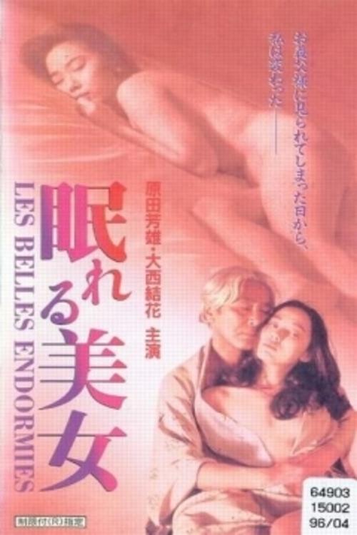 Nemureru bijo (1995)