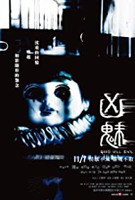 Xiong mei (2008)