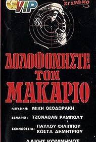 Dolofoniste ton Makario (1975)