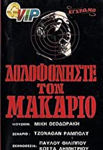 Order: Kill Makarios