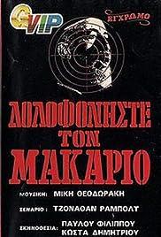 Dolofoniste ton Makario Poster