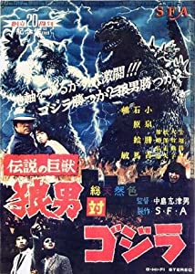 Godzilla vs. Wolfman full movie with english subtitles online download