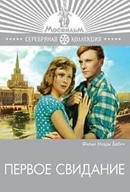 Pervoye svidaniye (1960)