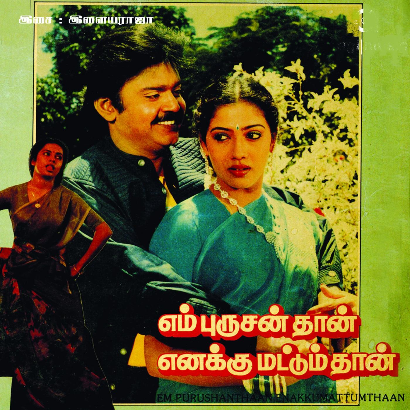 En Purushan Thaan Enakkum Mattum Thaan (1989) - IMDb