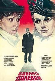 Voenno-polevoy roman Poster