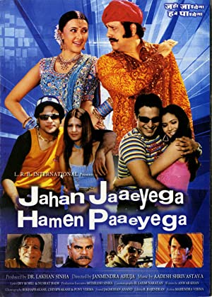 Jahan Jaaeyega Hamen Paaeyega movie, song and  lyrics