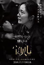 Bao Bei Er Poster
