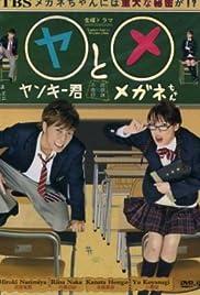 Yankee-kun to Megane-chan Poster