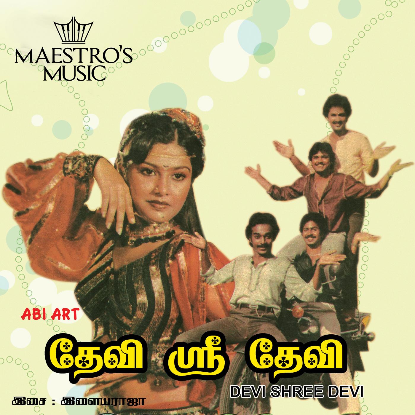 Devi Sridevi ((1983))